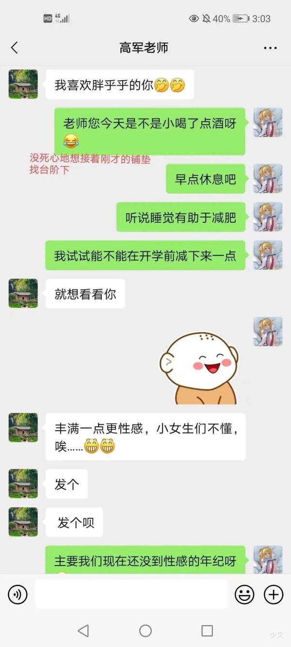 """""""丰满一点更性感"""" 安徽高校副院长遭控性骚扰惹议"""