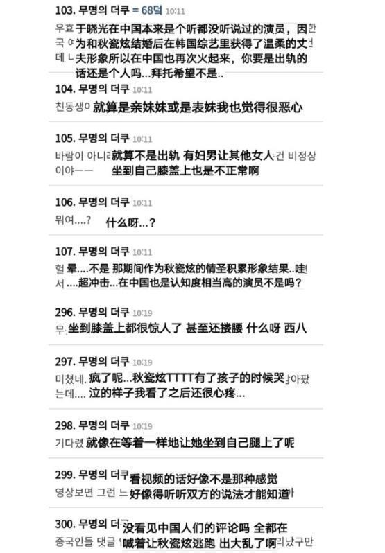 于晓光疑出轨,国内心疼秋瓷炫,韩国网友态度却截然不同