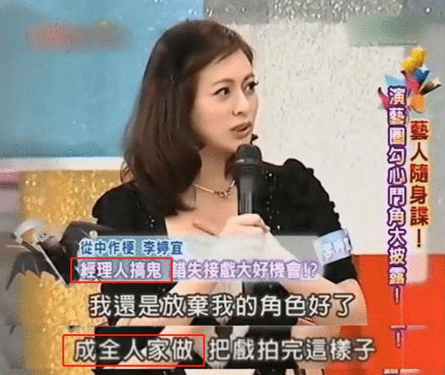 """女演员直播哭诉被套路,曾错过""""小燕子""""一角"""