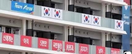 日本好尴尬!韩国代表团在奥运村搞事情...