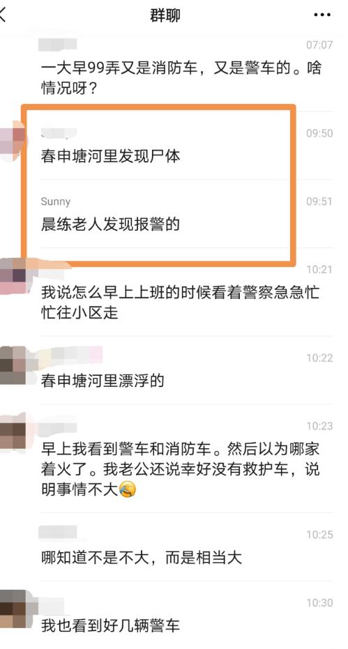 上海闵行春申塘现浮尸?派出所:案件已被侦破