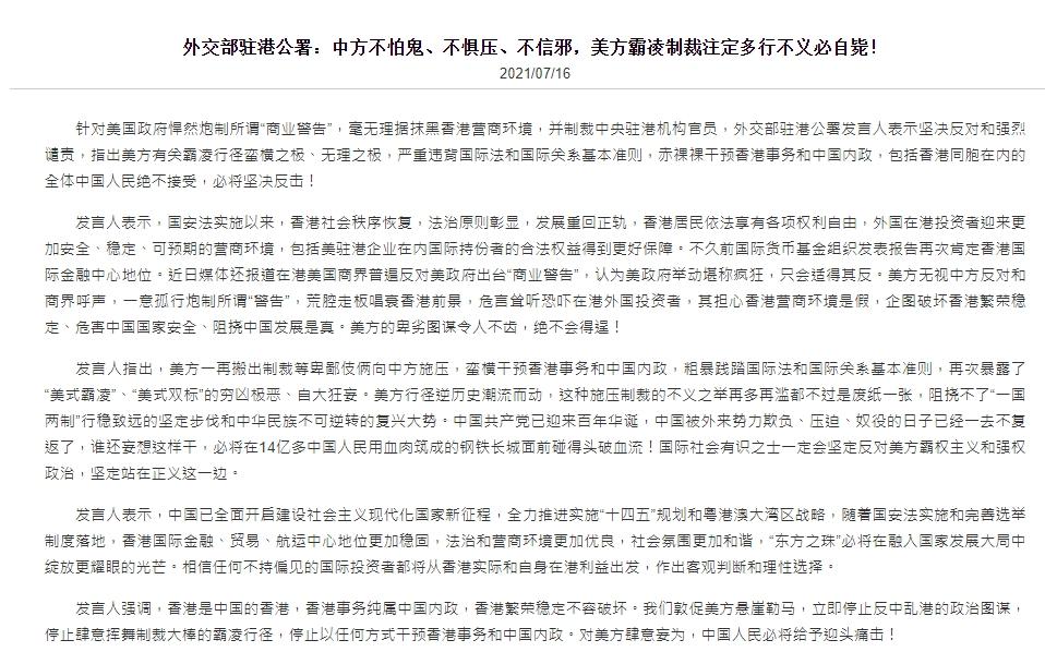 美国一口气制裁中联办7名官员 中外交部愤怒