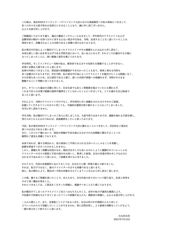 东奥又曝丑闻:作曲家逼残障同学当众裸体手淫吃屎