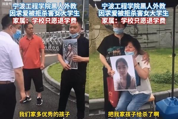 女大学生遭外籍教授杀害!脸被砍烂 学校:退你学费