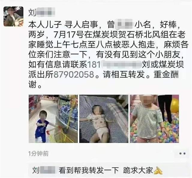 2岁男童家中睡觉被抱走 在附近山上找到时已身亡