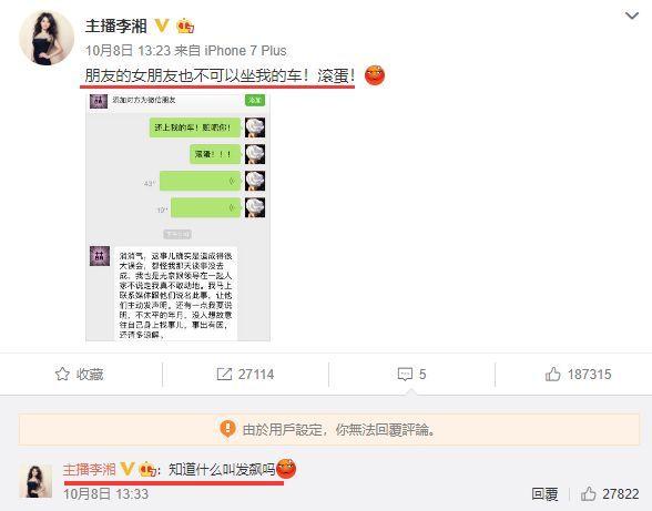 明明是于晓光行为不检,秋瓷炫却要跟着道歉?