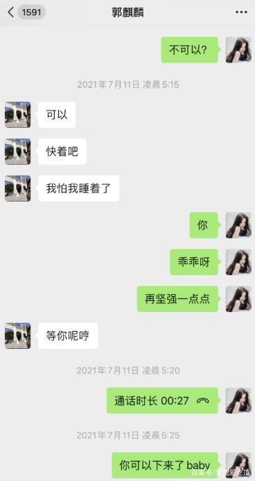 女网红曝郭麒麟凌晨约她去酒店 发生关系后就冷淡