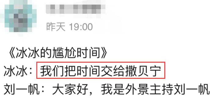 央视记者王冰冰直播失误?将刘一帆说成撒贝宁疑嘴瓢