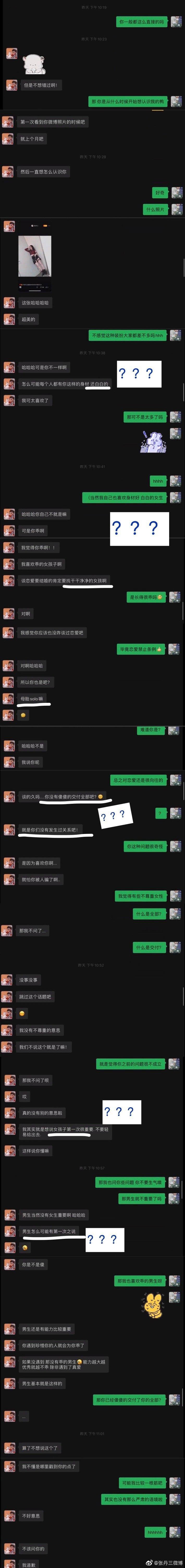 又+2实锤!女星控被吴亦凡摸胸 晒微信聊天记录
