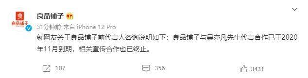 吴亦凡完了 韩束云听解约 良品铺子澄清 央视新闻删歌