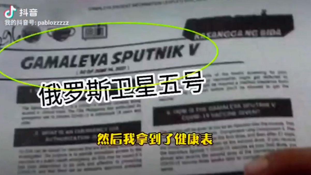 网红海外直播:听到是打中国疫苗 全场兴奋沸腾了!