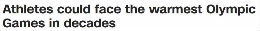 """本届奥运 面临疫情外另一个十分危险的""""场外因素"""""""