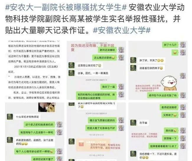 实名举报副院长性骚扰 安徽农大女生微博被清空