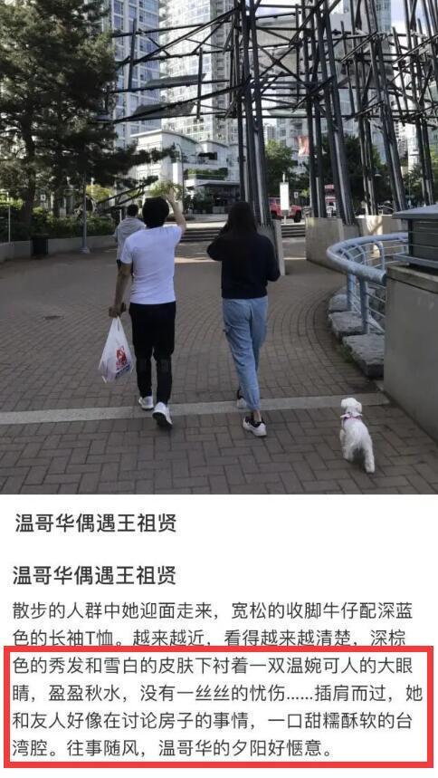 54岁王祖贤温哥华被偶遇,被赞肤白温柔似少女