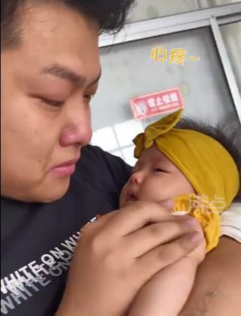 女儿打针,新手奶爸哭得比孩子还惨!网友开始担心