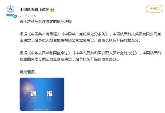 中国航天科技殴打院士的董事长 被处理通报来了