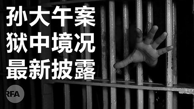 大午案庭审直击:生不如死 黑白颠倒 疑遭诱捕构陷