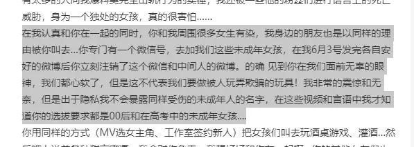 吴亦凡究竟有没有迷奸、祸害未成年?