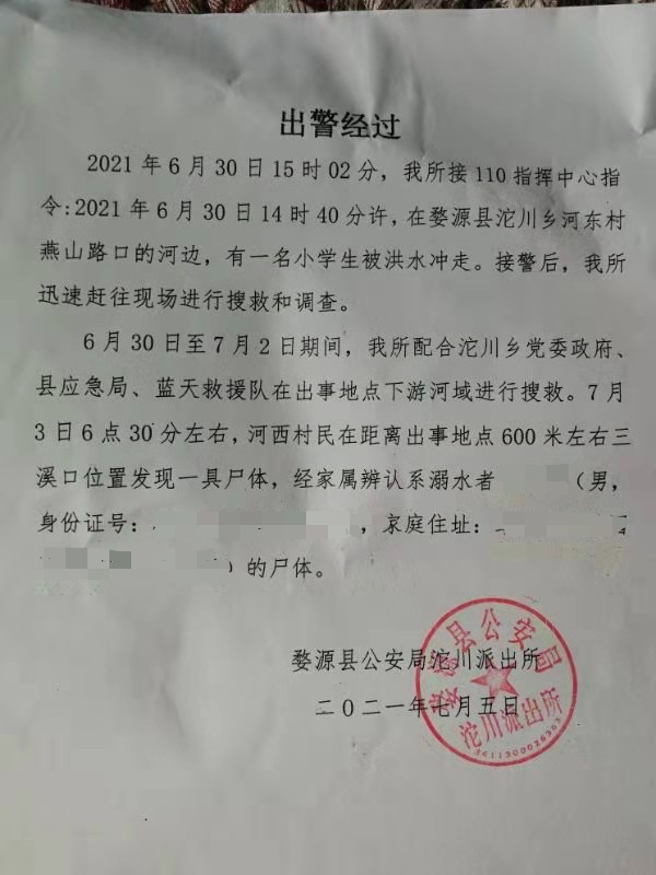7岁男童放学时被同村人接走溺亡,家长欲起诉校方
