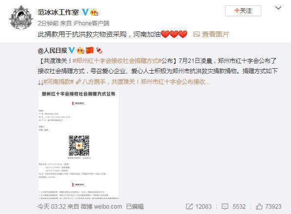 邓超孙俪为河南捐款 100 万元:一方有难,八方支援