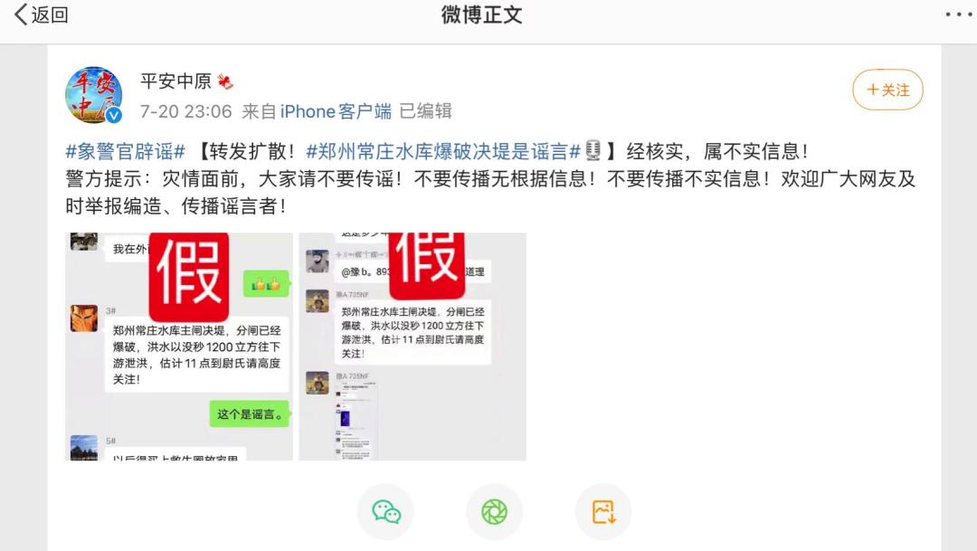 郑州洪灾、水库溃坝:我们要真相,不要糊涂账!