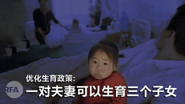 中国:取消超生罚款不等于随便生 老百姓:这是嘴硬