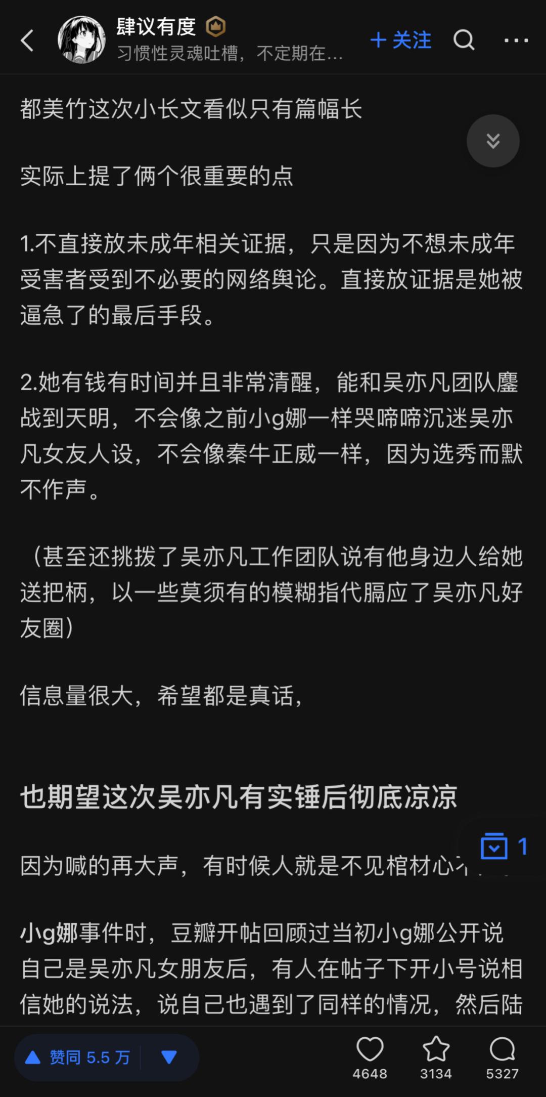 吴亦凡事件36小时,中文互联网都发生了什么