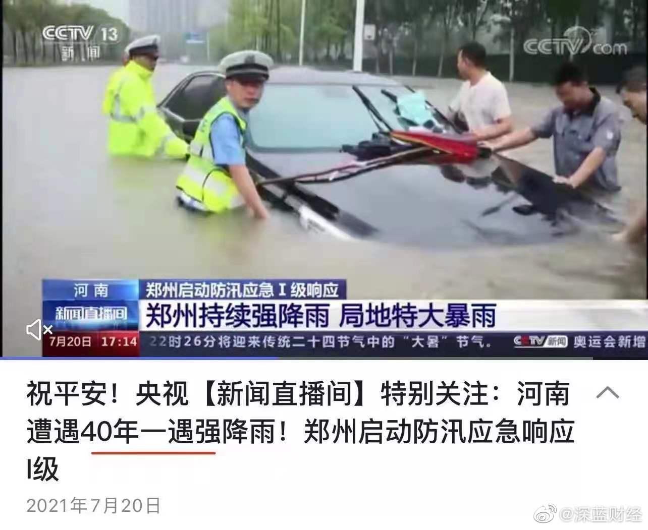 """政府""""洪水美学""""言论引炸锅:大雨过后 城市更干净草木更翠绿"""