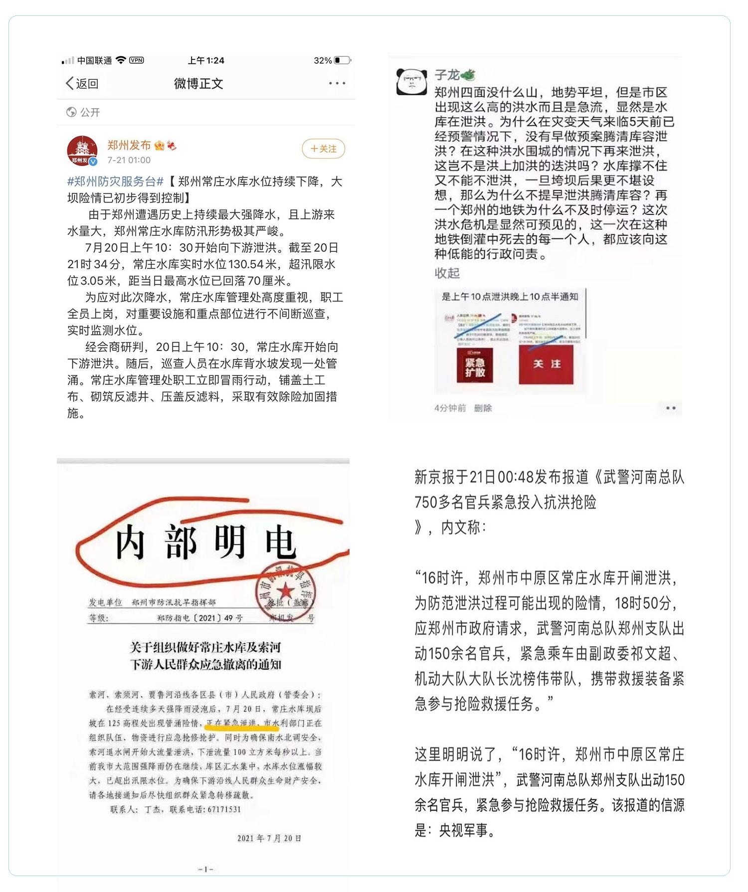 水库泄洪14小时未发预警 民众质疑郑州洪灾是人祸