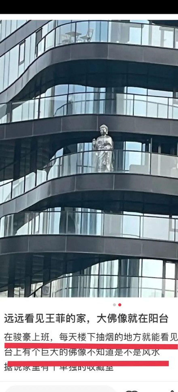 王菲北京豪宅吓到邻居?2米高佛像立在阳台(视频)