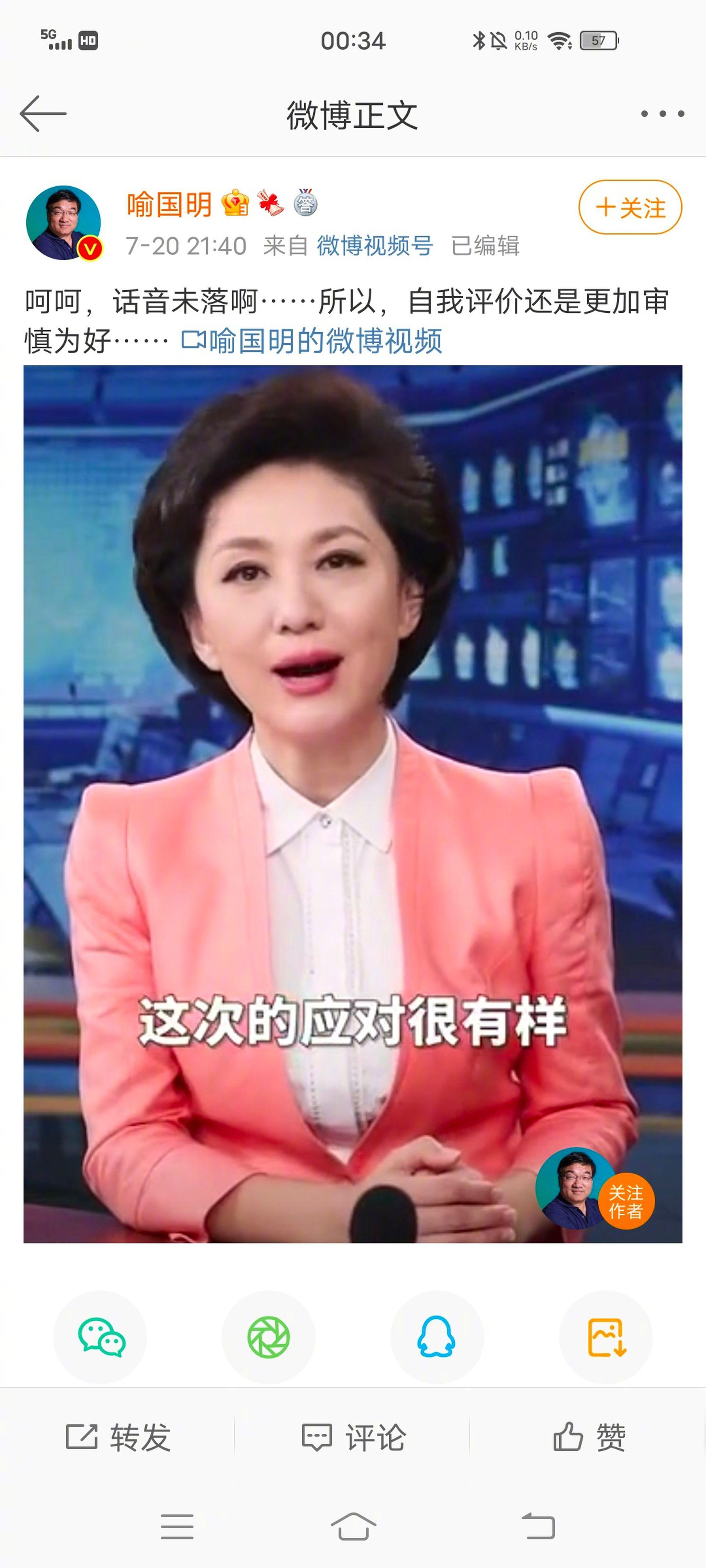 """河南暴雨 清华硕士""""不当言论""""被扒 遭解聘高管职务"""