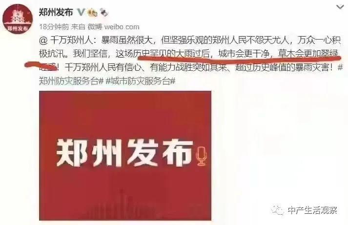 """@官媒,没有""""千万郑州人"""",只有一个个郑州人"""