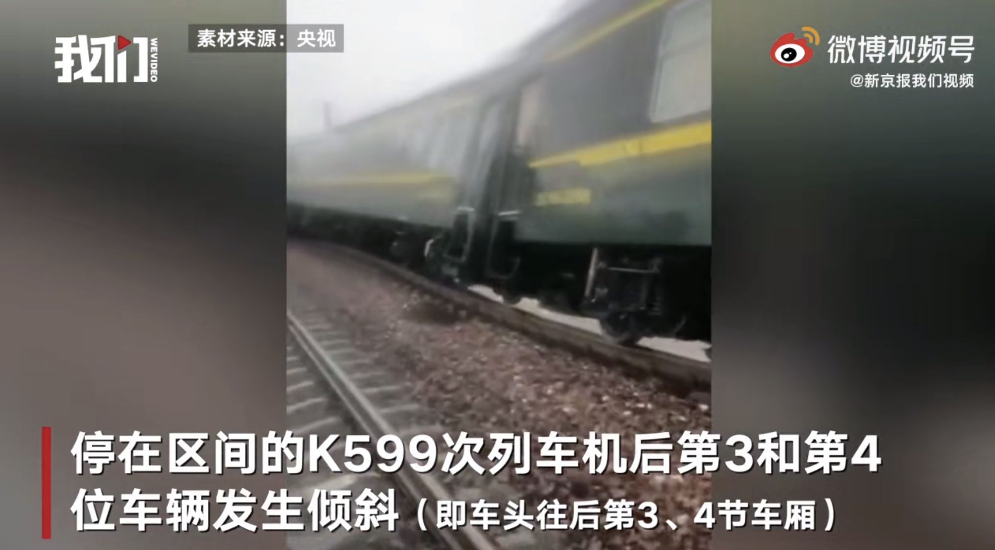 K599列车再受困:有人只剩半瓶水 孩子哭声此起彼伏