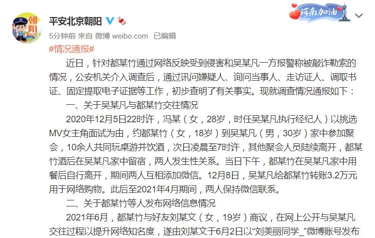 警方详谈吴亦凡案:以选角邀女方后发生关系 牵出诈骗案