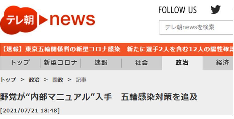 日本奥运官员答辩会上做这事被当场抓包!网友群嘲