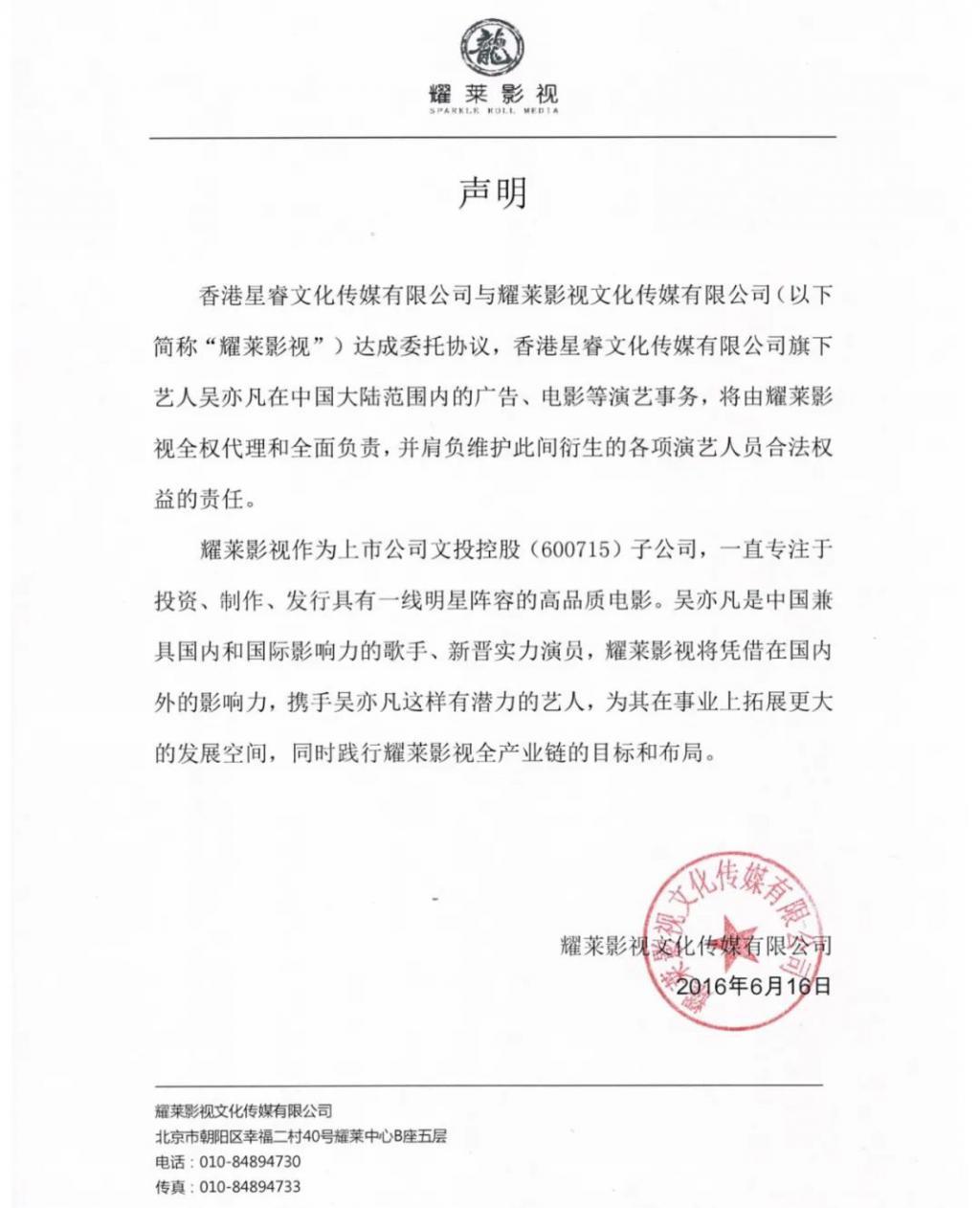 深扒热搜:吴亦凡背后的资本大败局