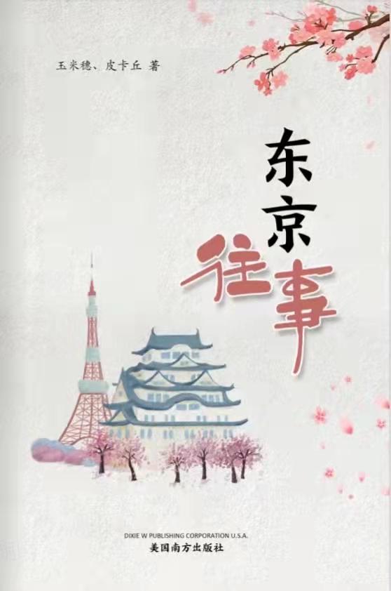 《东京往事》出书了