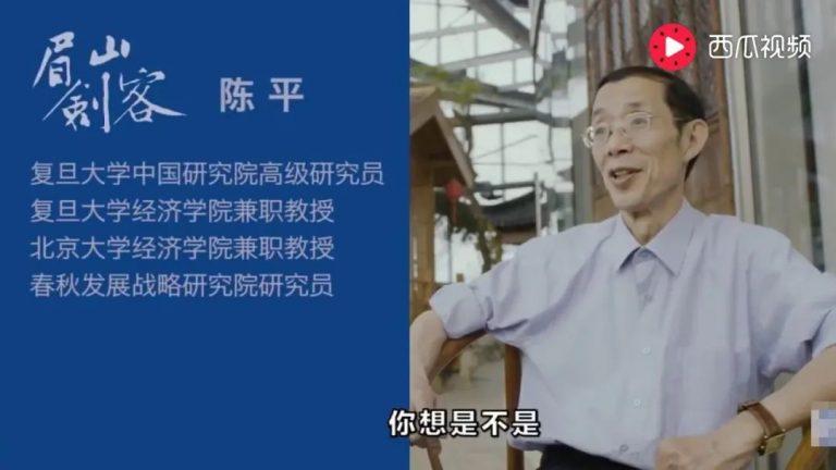 复旦大学中国研究院研究员陈平: 2000人民币过得比3000美元滋润? 美国人生活在水深火热之中!看看中共的知识分子是如何忽悠人民的!