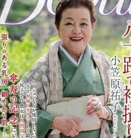 84歲AV女優下海 曝人生第三春 與孫子輩的男優演戲(圖)