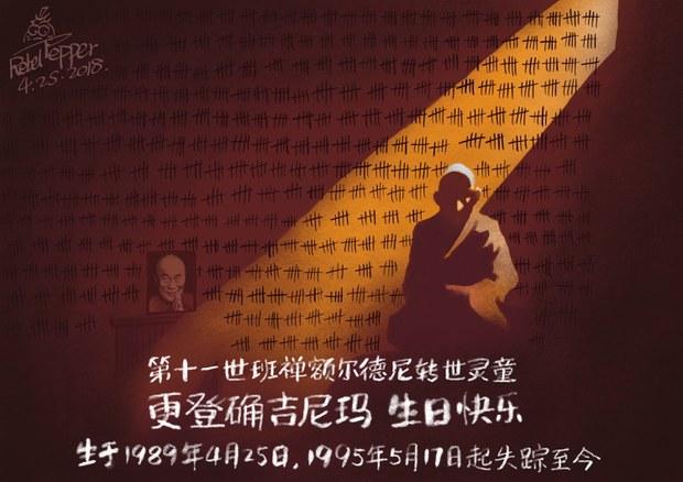 基督徒拯救佛教徒