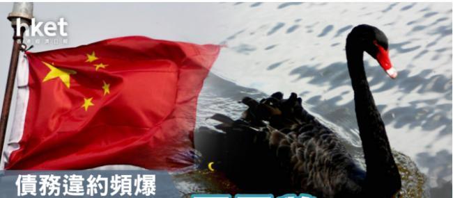 這個現象,將是中國經濟最大的黑天鵝?(圖)