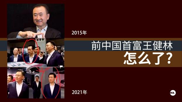 中国前首富王健林近照判若二人 他这是怎么了?
