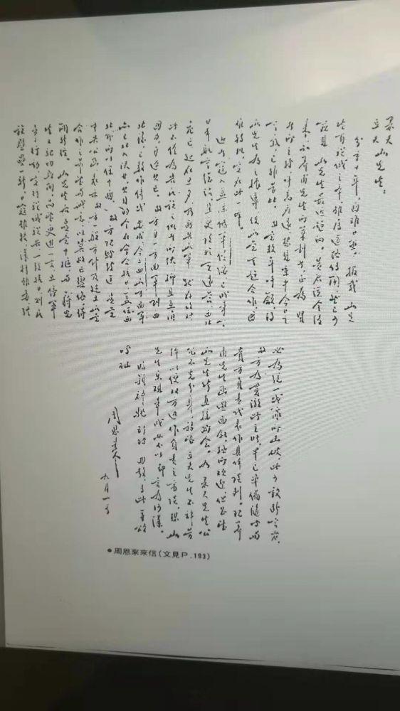 """西安事变中共为何改变""""杀蒋""""主张(下)"""