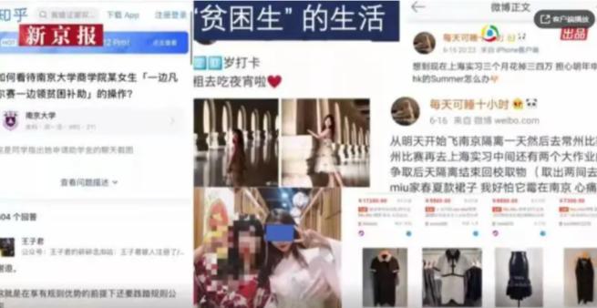 南京大学女生被指边领贫困补助边炫富  名下有公司