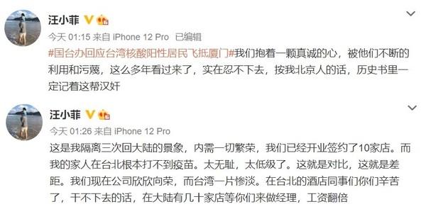 """大S和汪小菲离婚 疑因""""两岸关系""""导致?"""