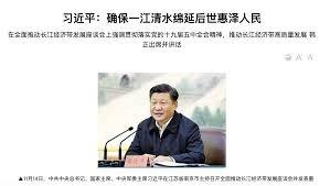 """习近平讲话不慎暗含""""江泽民""""3字 官媒大做藏头文"""