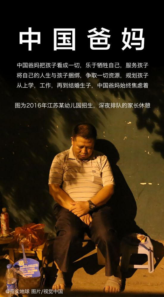 【图集】中国式父母:我这都是为你好啊!