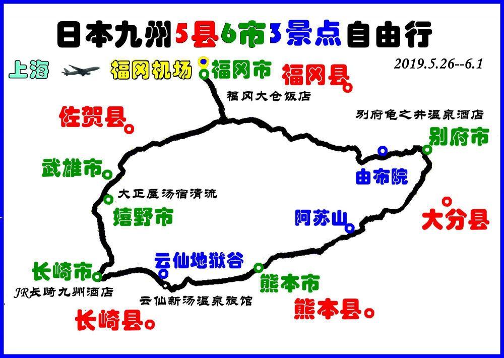日本九州游之一。