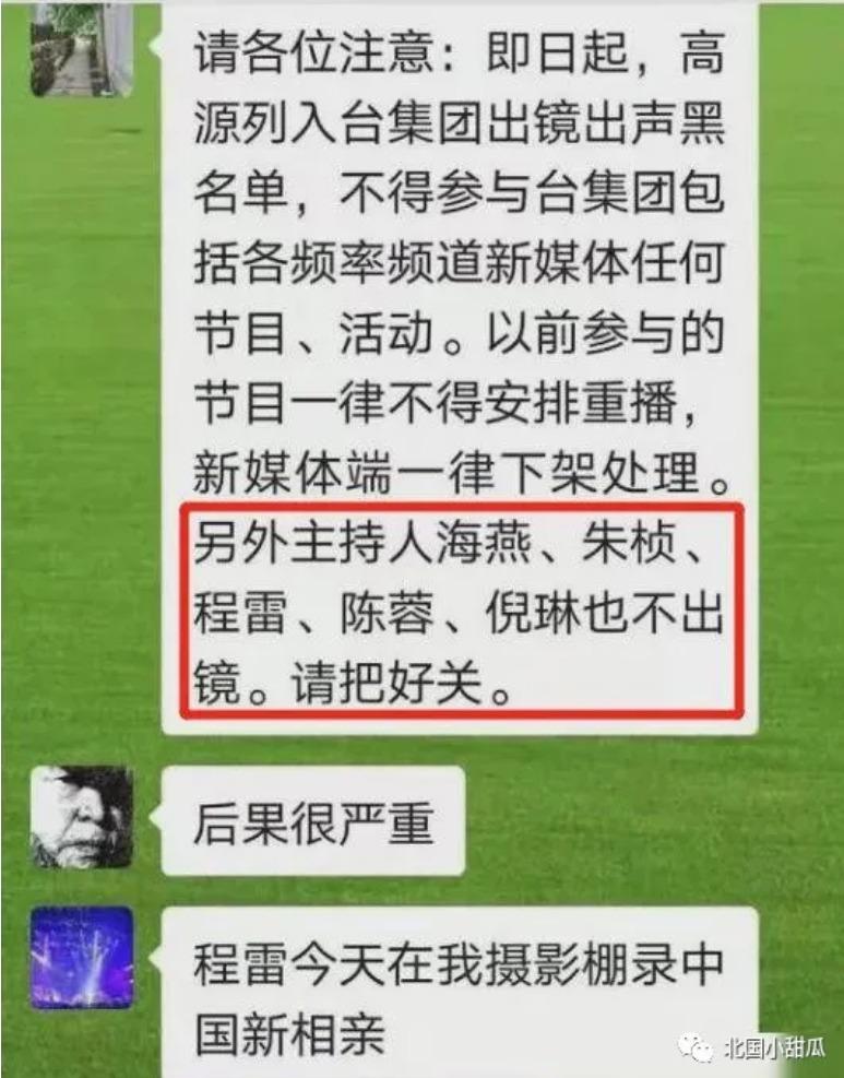 """一场生日宴 上海东方卫视六大主持人被集体""""封杀"""""""