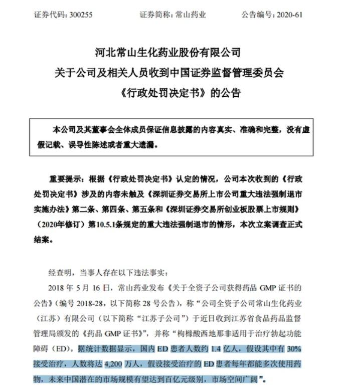 """称""""中国有1.4亿阳痿患者"""" 这家公司惊动中国证监会"""
